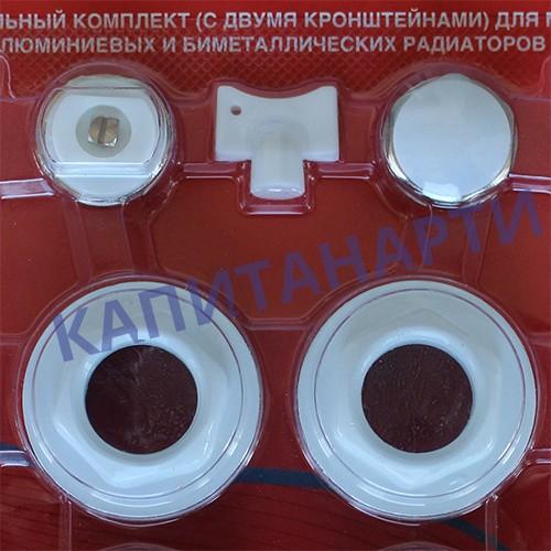 Комплектующие для алюминиевых радиаторов